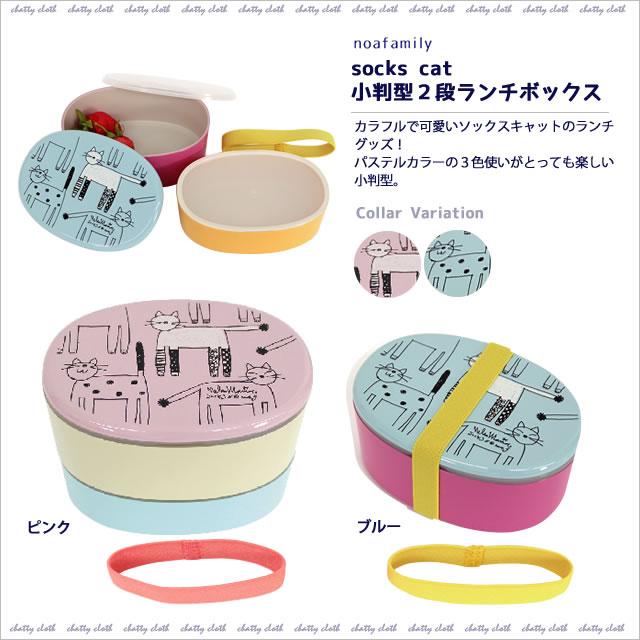 socks cat小判型2段ランチボックス (ノアファミリー猫グッズ ネコ雑貨 弁当箱 ねこ柄)051-S130