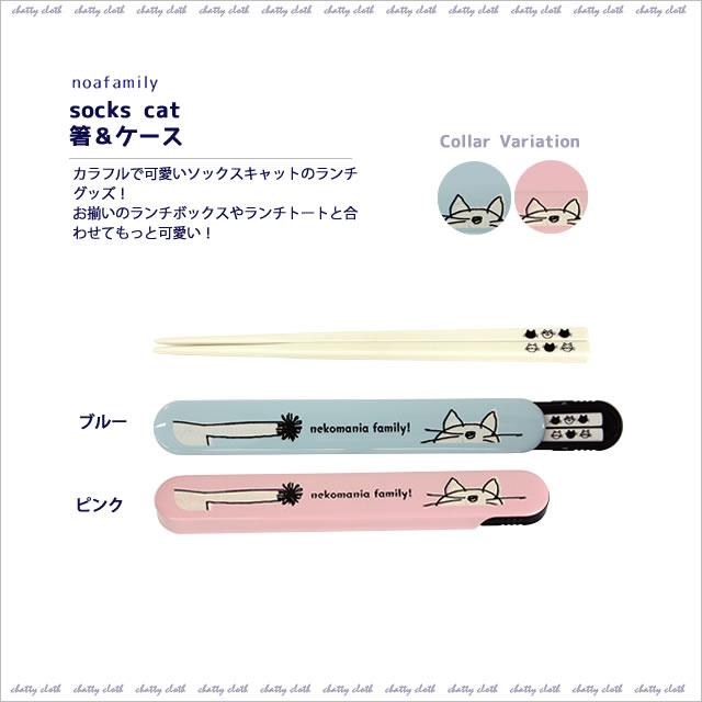 【ネコポスorゆうパケット可】socks cat箸&ケース (ノアファミリー猫グッズ ネコ雑貨 ねこ柄)051-S131