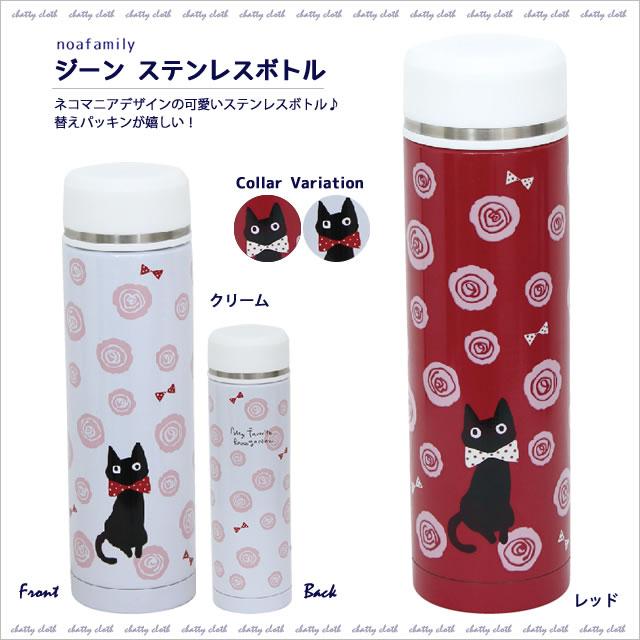 ジーンステンレスボトル (ノアファミリー猫グッズ 水筒 ネコ雑貨 ねこ柄) 051-S501 2016SS