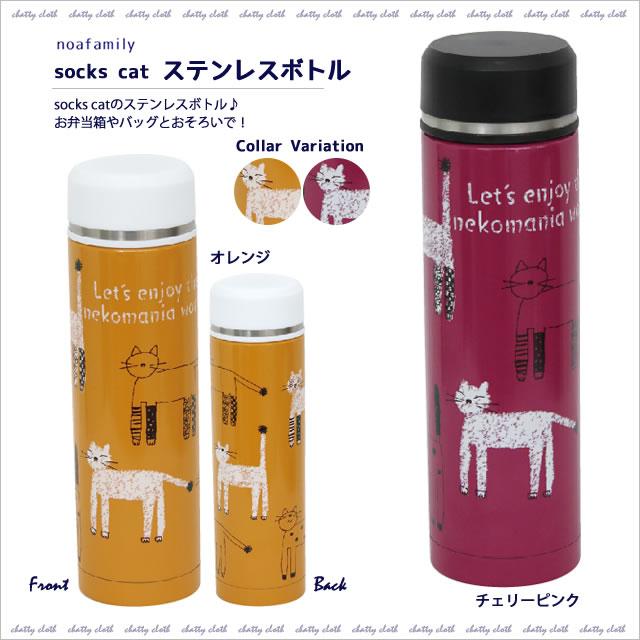socks cat ステンレスボトル (ノアファミリー猫グッズ 水筒 ネコ雑貨 ねこ柄) 051-S502 2016SS