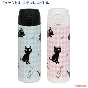 チェックたまステンレスボトル (ノアファミリー 猫グッズ ネコ雑貨 水筒 ステンレスボトル ねこ柄) 051-S506