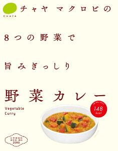野菜カレー(20個)10%オフ/マクロビ・ビーガン対応/添加物・香料・保存料・着色料・化学調味料・白砂糖・乳製品・卵不使用/自然海塩海の精使用/