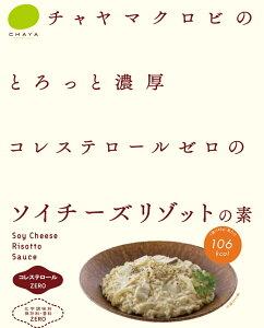 ソイチーズリゾットの素(20個)10%オフ/マクロビ・ビーガン対応/添加物・香料・保存料・着色料・化学調味料・白砂糖・乳製品・卵不使用/グルテンフリー/コレステロール0