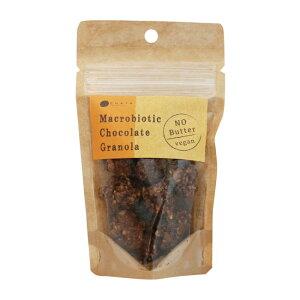 チョコレートグラノーラ30g(1個)/マクロビ・ビーガン対応/添加物・香料・保存料・着色料・化学調味料・白砂糖・乳製品・卵不使用