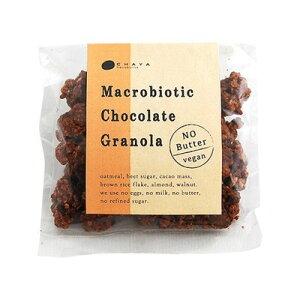 チョコレートグラノーラ90g(5個)5%オフ/マクロビ・ビーガン対応/添加物・香料・保存料・着色料・化学調味料・白砂糖・乳製品・卵不使用