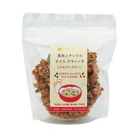 黒米とナッツのライスグラノーラ(5個)5%オフ/マクロビ・ビーガン対応/添加物・香料・保存料・着色料・化学調味料・白砂糖・乳製品・卵不使用/グルテンフリー