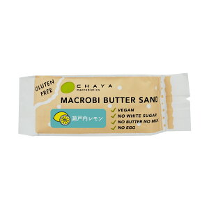 [リニューアル版]米粉のマクロビバターサンド(瀬戸内レモン)(10個)10%オフ/マクロビ・ビーガン対応/添加物・香料・保存料・着色料・化学調味料・白砂糖・乳製品・卵不使用/グルテ