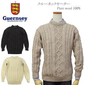 Guernsey Woollensガンジーウーレンズ アラン セーターAran Sweater【送料無料】【あす楽対応】イギリス製