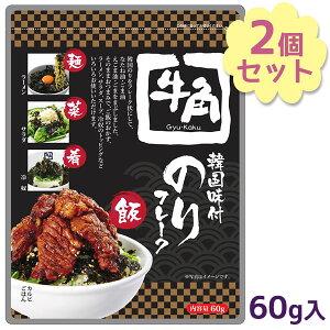【送料無料】 牛角 韓国味付け海苔フレーク 60g×2個セット ふりかけ 韓国のり ご飯のお供 フードレーベル