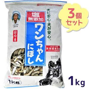 【送料無料】 犬 おやつ 塩無添加 国産 ワンちゃんにぼし お徳用 1kg×3個セット 犬用 おつまみ煮干し ドッグフード 大容量 サカモト