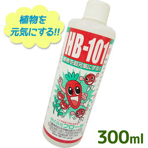 【ポイント10倍!】フローラ HB-101 植物活力剤 300ml 原液 希釈 観葉植物 切り花 園芸 家庭菜園 液体肥料 栄養剤 仏花