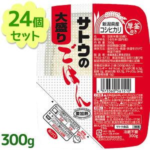 【送料無料】 サトウのごはん 大盛 新潟県産コシヒカリ 300g×24個セット ご飯パック 電子レンジ調理 レトルト食品 パックごはん