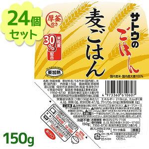 【送料無料】 サトウのごはん 麦ごはん 150g×24個セット 麦飯 パックご飯 レトルト食品 電子レンジ調理 ごはんパック