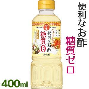 【送料無料】 日の出 便利なお酢 糖質ゼロ 400ml×3本セット 調味料 砂糖不使用 人工甘味料無添加 ペットボトル入り 糖質オフ ビネガー