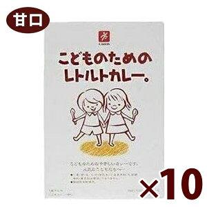 こどものためのレトルトカレー 甘口 100g×2袋入 10箱セット 化学調味料無添加 子供用 離乳食 キャニオンスパイス