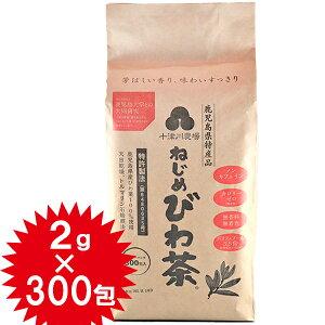【送料無料】 ねじめびわ茶 十津川農場 300包入 国産 ティーバッグ 枇杷茶 ノンカフェイン ビワの葉茶