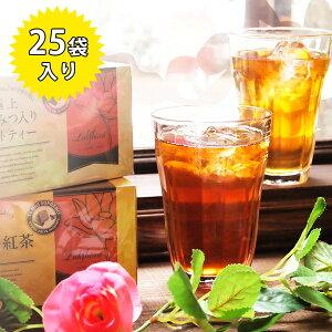 【送料無料】 ラクシュミー 極上はちみつ紅茶 25袋入り ティーバッグ 個包装 ギフト おしゃれ 蜂蜜 Lakshimi