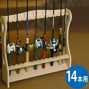釣り竿 収納棚 ロッドスタンド 木製 14本用 釣竿立て 組み立て式 ディスプレイ用 インテリア 【送料無料】