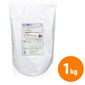 ほたて貝殻焼成パウダー 1kg 詰め替え用 無添加 果物・野菜洗い 消臭剤 残留農薬除去 ホタテパウダー