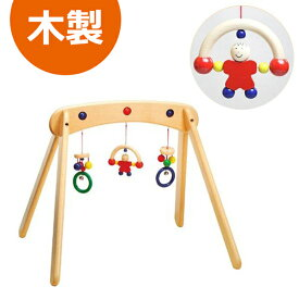 【送料無料】 セレクタ社 木のおもちゃ ベビージム ムジーナ ドイツ製 木製