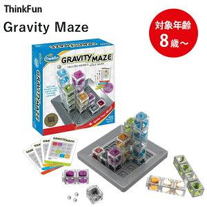 【ポイント10倍!】【送料無料】 ThinkFun グラビティ・メイズ 正規品 知育玩具 8歳〜 Gravity Maze 迷路 パズル ブロック 脳トレ