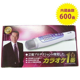 父の日ギフト カラオケ一番 家庭用 マイク YK-3009 600曲内蔵 テレビ接続 カラオケ機器 イベントグッズ