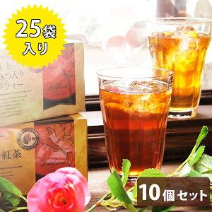 【ポイント5倍!】【送料無料】 ラクシュミー 極上はちみつ紅茶 25袋×10箱セット ティーバッグ 個包装 ギフト おしゃれ 蜂蜜 Lakshimi
