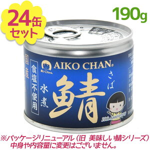 サバ缶 伊藤食品 美味しい鯖 水煮 食塩不使用 190g×24缶 国産 さば缶詰 みず煮 ギフト 非常食 長期保存食品
