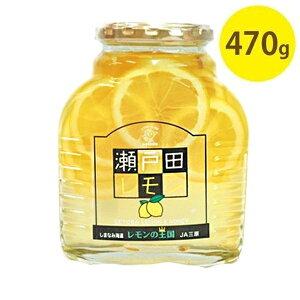 【送料無料】 瀬戸田レモン 国産 輪切りはちみつ漬け 470g 蜂蜜レモン 果物コンポート 瓶詰 ギフト