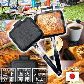 ホットサンドメーカー シングル 直火 燕三条製 ミニフライパン フッ素樹脂加工 焼印 片面ロゴ PEAKS&TREES