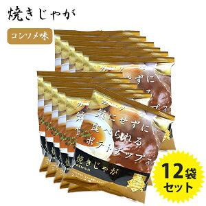 テラフーズ 焼きじゃが PREMIUM コンソメ味 31g×12袋セット スナック菓子 ノンフライ ポテトチップス
