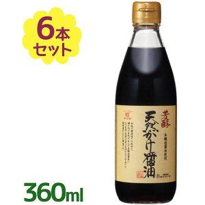 【送料無料】 川中醤油 芳醇 天然かけ醤油 360ml×6本セット 調味料 だし醤油 出汁しょうゆ 鰹・昆布だし