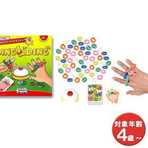 【送料無料】 AMIGO アミーゴ社 amigo 知育カードゲーム リング・ディング AM20687 知育玩具 ドイツ