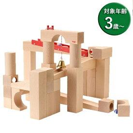 【ポイント10倍!】【送料無料】 HABA ハバ社 組立てクーゲルバーン HA1136 木のおもちゃ 積み木 知育玩具