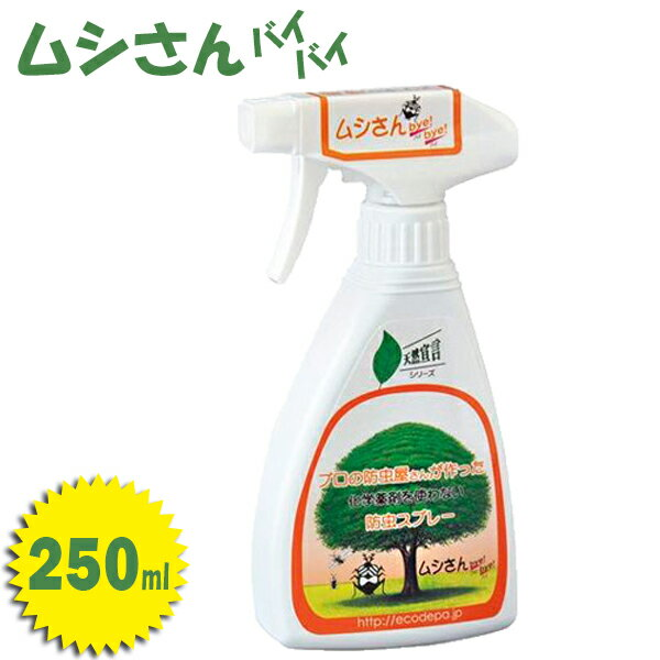 【送料無料】 防虫スプレー ムシさんバイバイ 単品 250ml 虫よけ 虫忌避剤