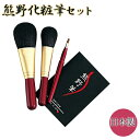 【送料無料】 熊野化粧筆セット 筆の心 KFi-80R