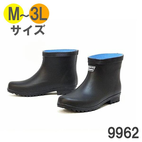メンズ ショート長靴 たんたんブーツ 9962 ブラック M〜3Lサイズ