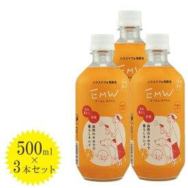【送料無料】 EMW 500ml×3本セット ハウスケア用 発酵液 家庭用洗剤 掃除道具 消臭 汚れ取り 万能 EM生活