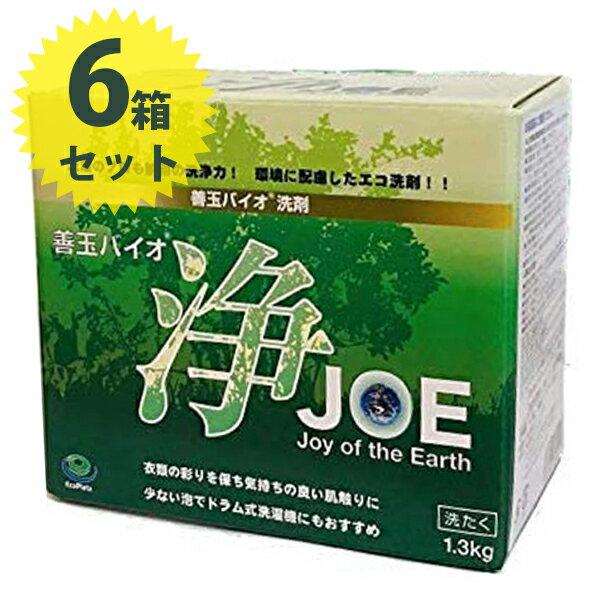 【ポイント20倍!】【送料無料】 善玉バイオ 浄(JOE) 1.3kg×6箱セット お徳用 洗剤 衣類用 衣類用洗剤
