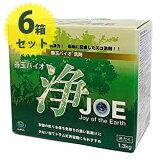 【送料無料】善玉バイオ浄(JOE)1.3kg×6箱セットお徳用洗剤衣類用衣類用洗剤