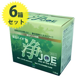【送料無料】 衣類用 洗濯洗剤 粉末 善玉バイオ 浄(JOE) 1.3kg×6箱セット お徳用 洗浄剤 まとめ買い ギフト エコプラッツ