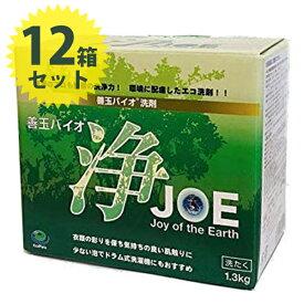 【送料無料】 衣類用 洗濯洗剤 粉末 善玉バイオ 浄(JOE) 1.3kg×12箱セット お徳用 洗浄剤 まとめ買い ギフト エコプラッツ
