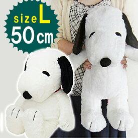 【送料無料】 スヌーピー グッズ HUGHUG(ハグハグ) SNOOPY 黒 ぬいぐるみ Lサイズ