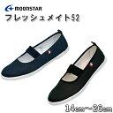 【送料無料】 MOONSTAR ムーンスター フレッシュメイト52 ブラック ネイビー 14cm〜26cm 上履き ルームシューズ 室内履き