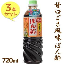 【送料無料】 甘口ごま風味 ぽん酢 720ml×3本セット フンドーキン FUNDKIN ポン酢