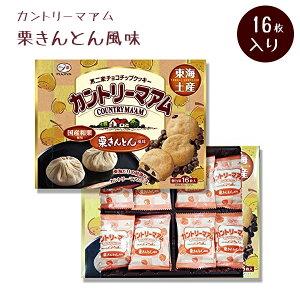【送料無料】 カントリーマアム 栗きんとん風味 16枚入 東海限定 国産和栗使用 不二家チョコチップクッキー FUJIYA フジヤ