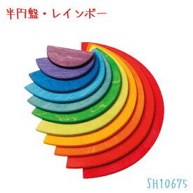 【送料無料】 グリムス社 レインボー セミサークル SH10675 知育玩具 半円盤 積み木 カラフル おもちゃ ギフト GRIMM'S