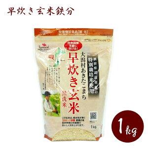 【送料無料】 大潟村あきたこまち 早炊き玄米 鉄分 1kg 無洗米 白米同様に手軽に炊ける