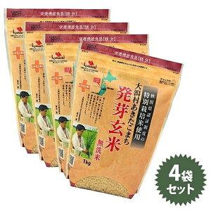 【送料無料】 特別栽培米 大潟村あきたこまち 発芽玄米 (無洗米) 1kg×4袋セット 国産 栄養機能食品(鉄分) 秋田県