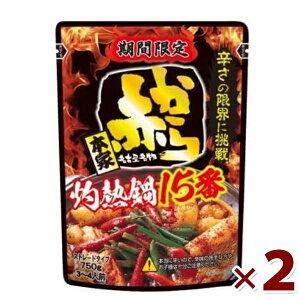 【送料無料】 赤から鍋スープ 15番 ストレートタイプ 750g×2個セット 鍋の素 激辛 旨辛 イチビキ